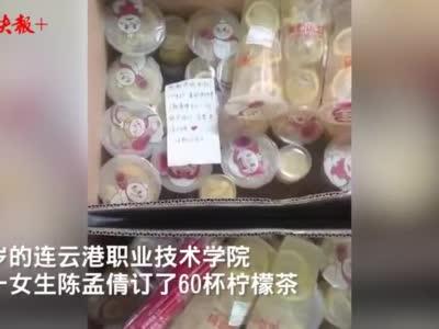 """女大学生订60杯柠檬茶送救火现场并留""""霸气""""纸条"""