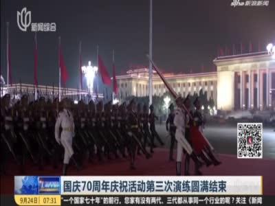 《上海早晨》国庆70周年庆祝活动第三次演练圆满结束