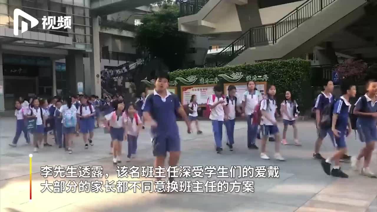 """视频-深圳一班主任""""收礼""""被调查 校方欲将其调岗"""