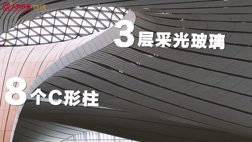 视频|今日通航!大兴机场来了