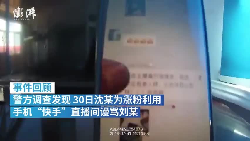 视频-内蒙古主播为涨粉直播间互骂被拘:引千人围观