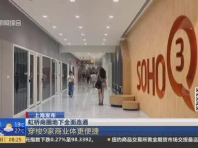 视频|虹桥商圈地下全面连通:穿梭9家商业体更便捷