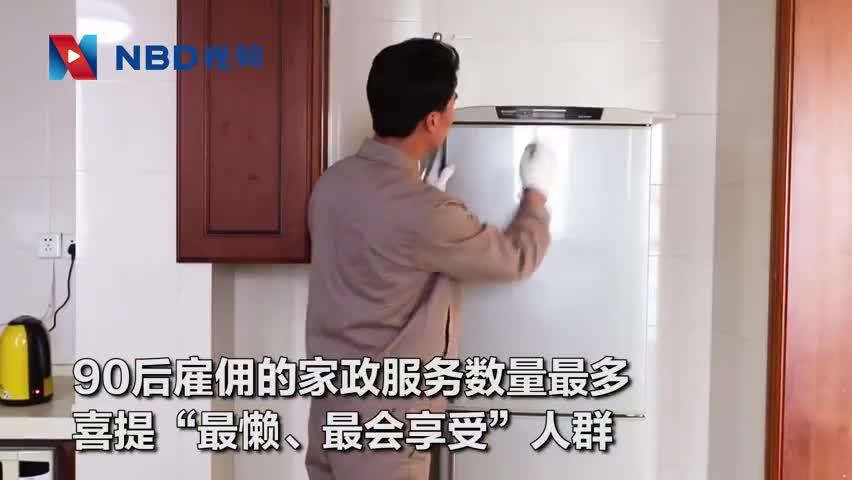 """视频-58同城家政市场报告 90后喜提""""最懒""""人"""