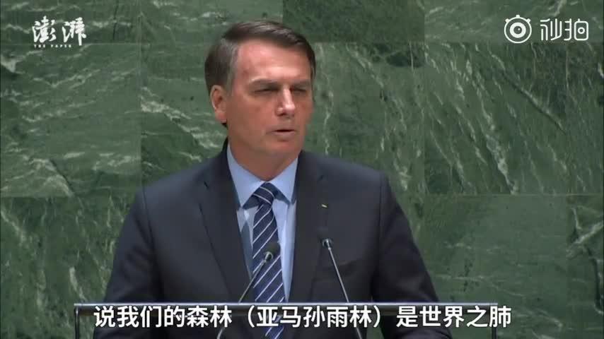 视频-巴西总统称亚马孙雨林不是地球之肺