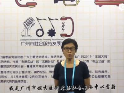 听,中国慈展会的广州声音