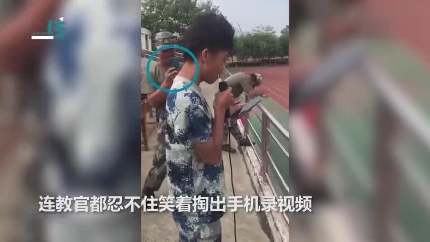 视频-军训男生被罚唱歌 教官忍着笑偷拍
