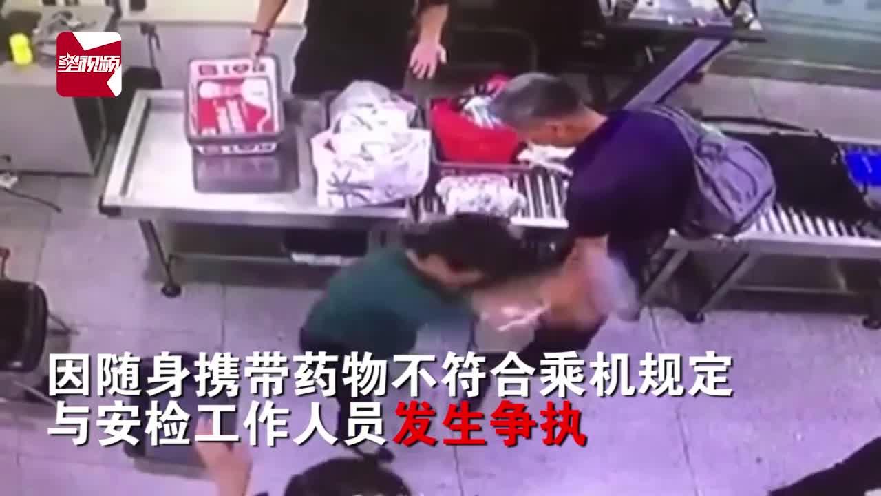 视频-推搡、辱骂安检工作人员 夫妇大闹机场:随身