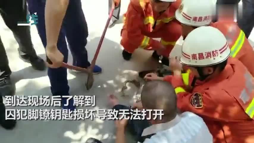 视频-钥匙损坏囚犯脚镣打不开 狱警无奈求助消防员