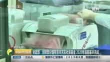 中资券商股全线造好 券商龙头中金、海通大涨近5%