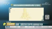 花旗:中国人保上调至买入评级 目标价3.8元
