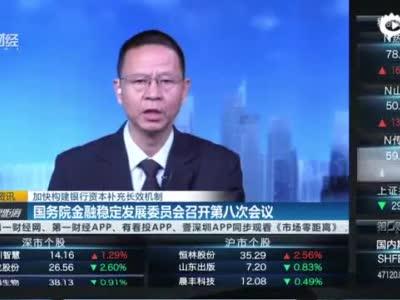 金融委:加快构建银行资本补充长效机制(视频)