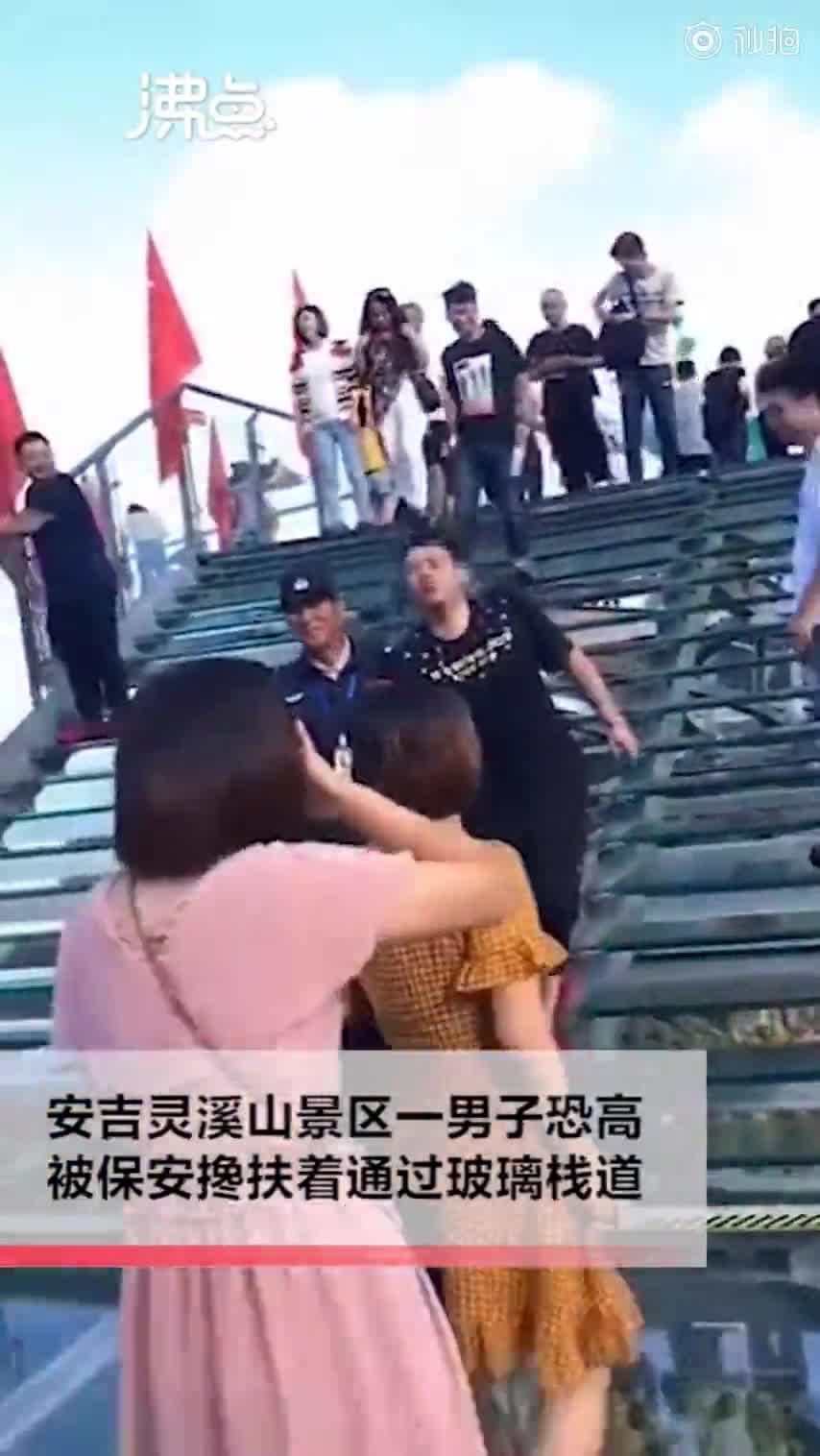 视频-恐高男子被保安搀扶通过玻璃栈道 全程身体僵