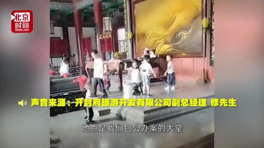 视频|熊孩子在开封府包公大堂嬉戏打闹 景区:属个