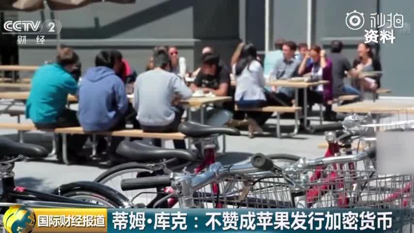 视频|苹果CEO库克:不会效仿Facebook推