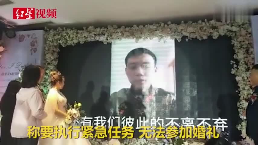 视频-兵哥哥新郎执行紧急任务 新娘一人撑起婚礼现