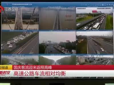 国庆客流迎来返程高峰 高速公路车流相对均衡 铁路机场迎来最高峰