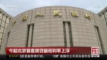 经济日报评论:利率改革未改货币政策稳健基调