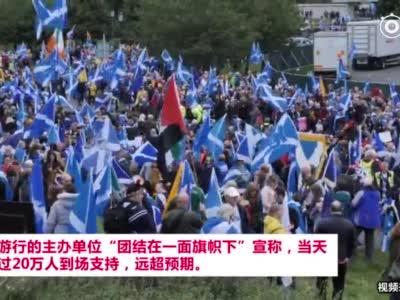 视频-苏格兰逾20万人游行 再次争取独立公投