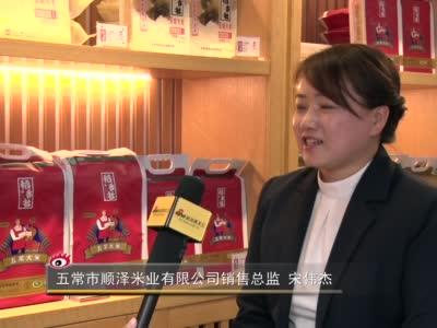 五常市顺泽米业有限公司销售总监宋伟杰