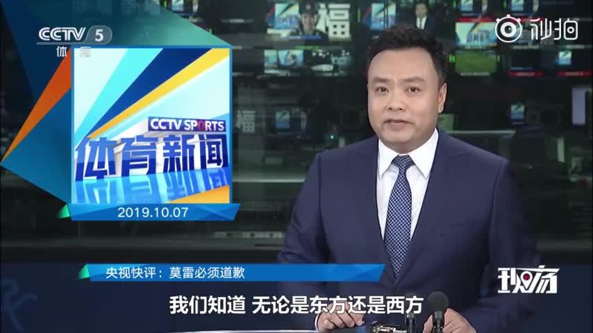 """视频-央视正告""""莫雷们"""":大肆捞金又伤害中国人感"""