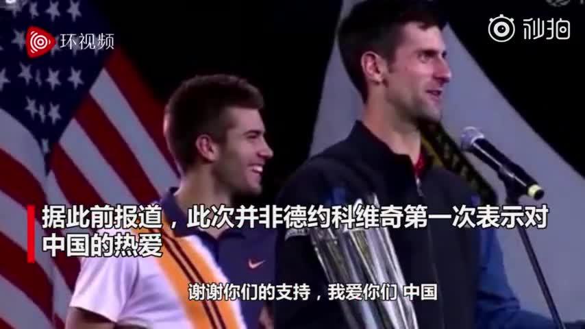 """视频-德约科维奇上海参赛 与球迷合影大喊""""我爱你"""