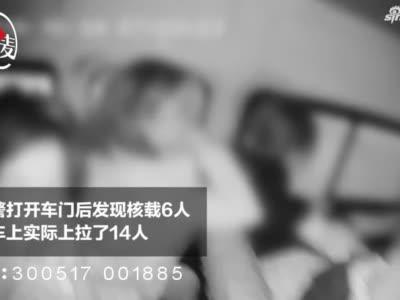 郑州:面包车被查司机塞钱求放过 交警打开车门后震惊了