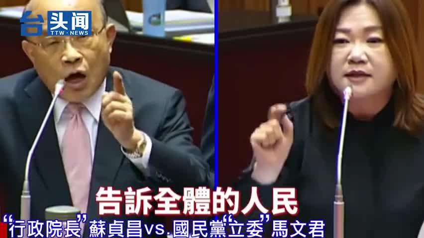 """视频:""""你拍什么桌子!""""国民党""""立委""""质询苏贞昌"""