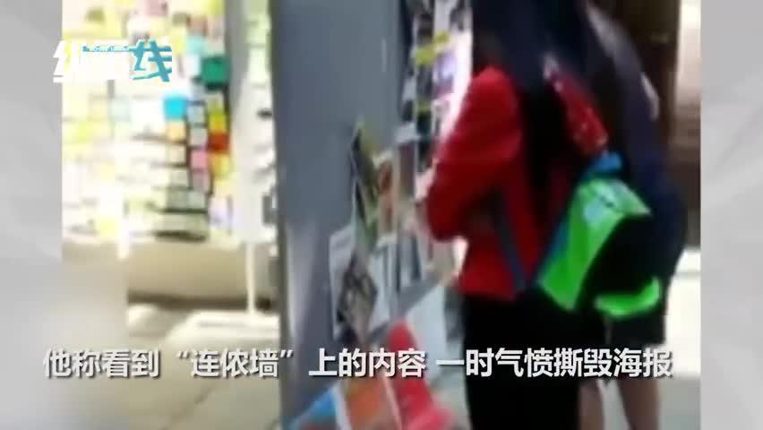 视频:陆客在台湾撕毁挺香港暴徒海报 遭驱逐出境