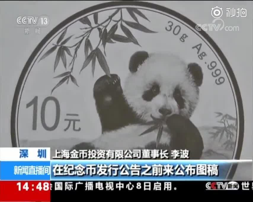视频-先睹为快!央行2020版熊猫金币长这样