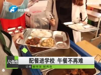 """郑州郑东新区的家长们集体""""省心"""",不再接孩子回家吃饭了!"""
