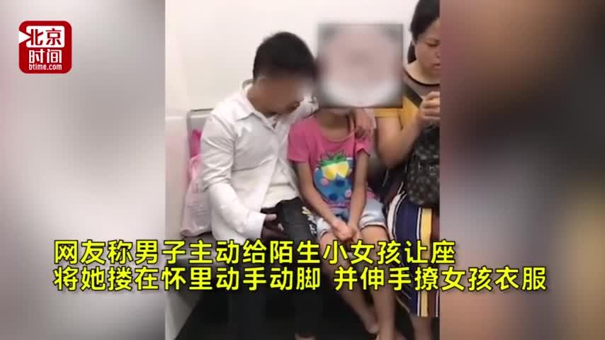 视频-南宁地铁1号线上猥亵小女孩的男子已被抓获