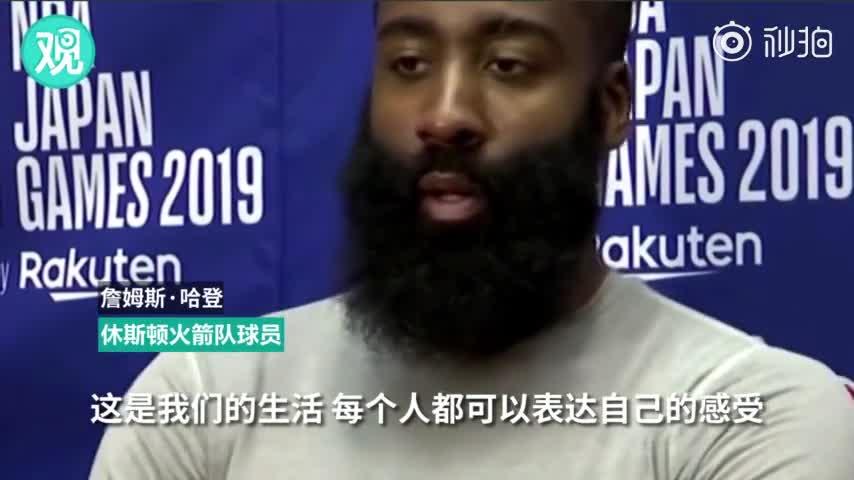 视频-哈登:我们都有自由表达的权利 只是会有人不