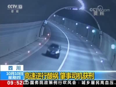 四川高速一轿车逆行酿祸 肇事司机获刑