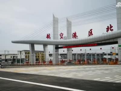 郑州航空港区北站正式开通!豫A牌7座以下ETC车辆免费通行