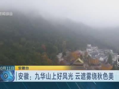 安徽:九华山上好风光  云遮雾绕秋色美