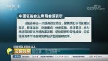 """新华社评论员:""""反中乱港""""势力难逃一败涂地结局"""