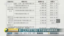 "日本再度上调消费税 ""安倍经济学""折戟了?"