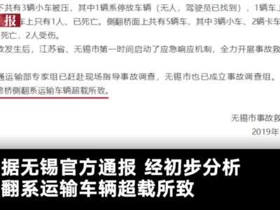 """设计方谈""""无锡上跨桥侧翻"""":设计符合规范但超载太严重 - 我们视频 - 新京报网"""
