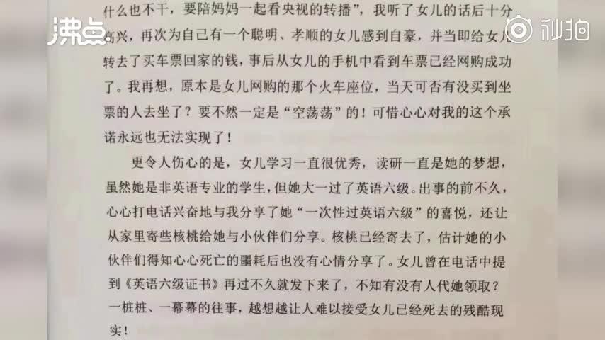 视频:云南女大学生自杀疑云 出事前曾被陌生男子猥