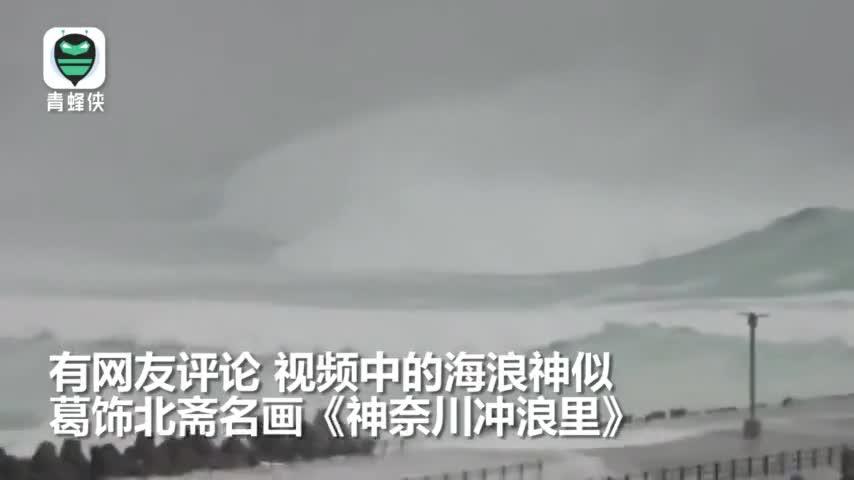 """视频-台风""""海贝思""""掀起巨浪 画面神似浮世绘名作"""