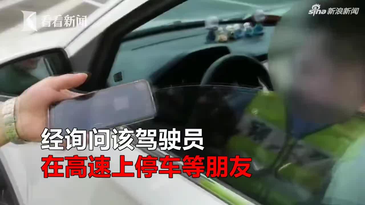 视频-司机违停高速 交警走近听到
