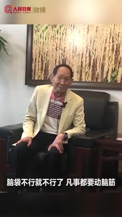 90岁飙英文 袁隆平直言退休不存在的