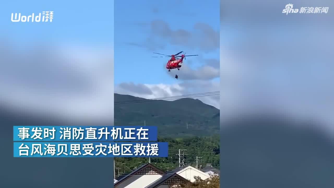 视频-日本直升机救援事故 77岁老妪高空坠亡