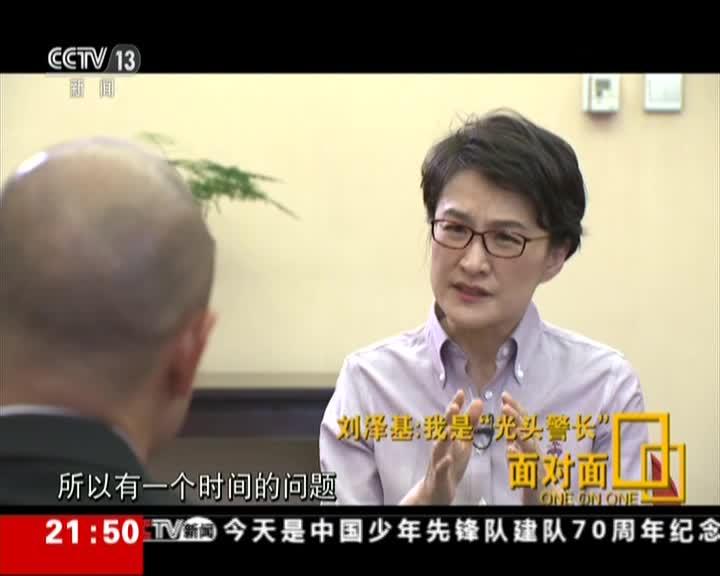 """《面对面》:刘泽基——我是""""光头警长"""""""