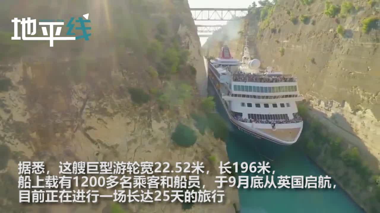 视频-英巨型游轮在24米宽运河中成功穿梭 游客伸