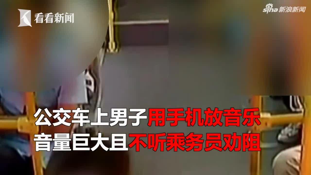 视频|男子公交车上外放音乐 乘务员劝阻竟遭