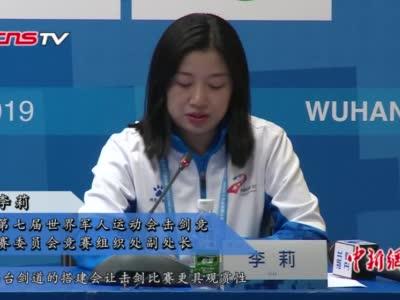 """武汉军运会击剑角逐19日开赛  200""""剑客""""将挥剑争锋"""
