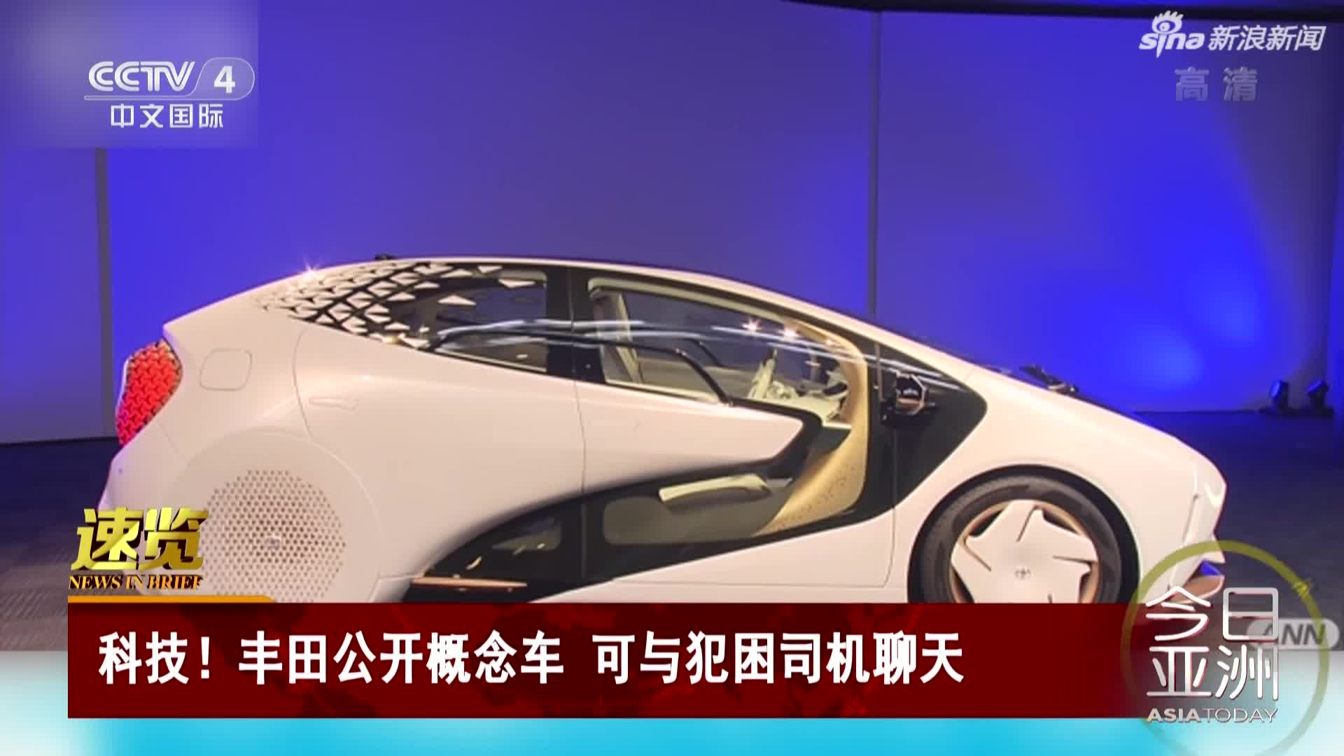 视频-丰田公开概念车  可与犯困司机聊天