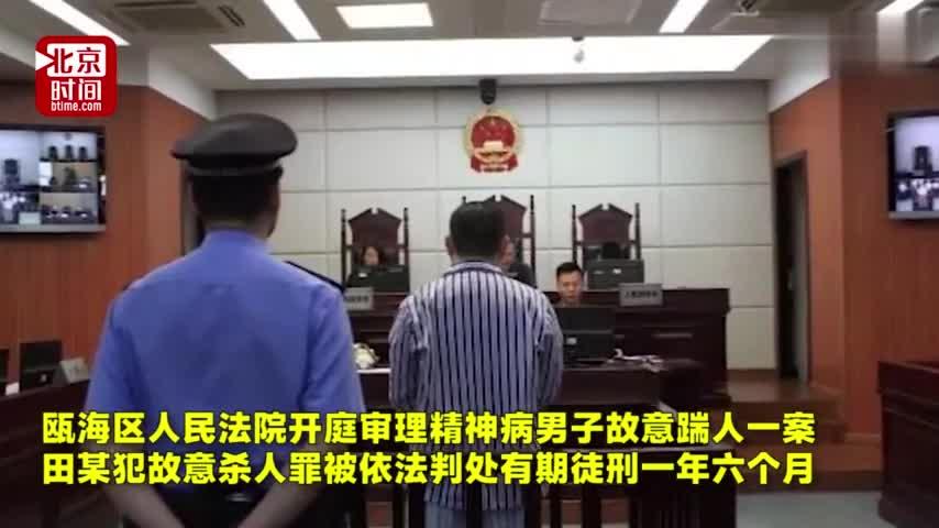 视频 精神病人将候车老人踹下站台险遭碾轧 被判刑