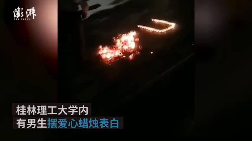 视频 摆蜡烛表白被大学保安踢翻 高校:出于安全考